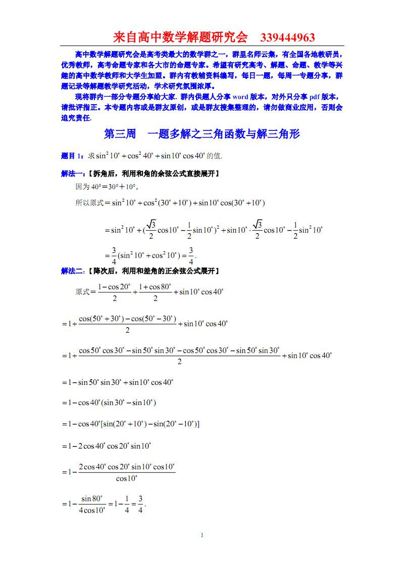 一题多解分享.pdf