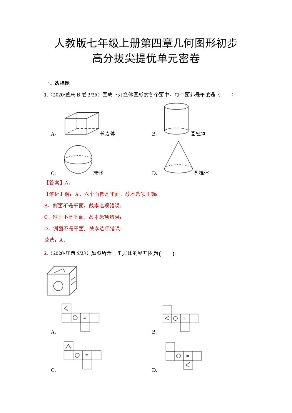 第四章 几何图形初步(解析版).docx