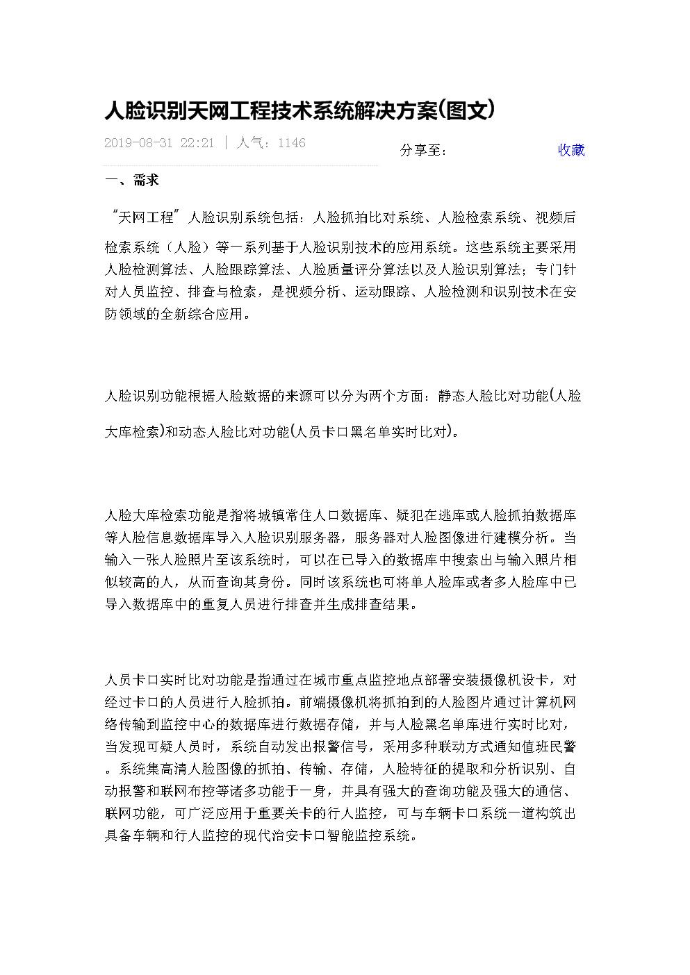 人脸识别天网工程技术系统解决方案(图文).doc