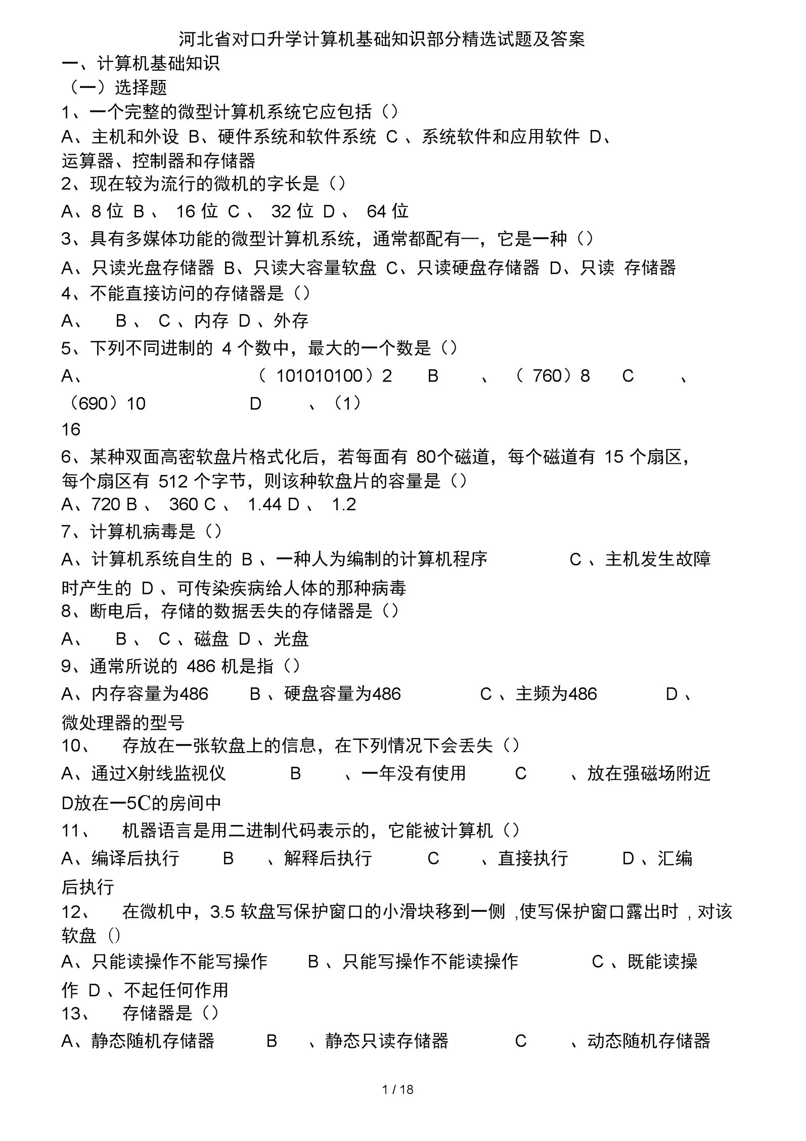 河北省对口升学计算机基础知识部分精选试题及复习资料.docx