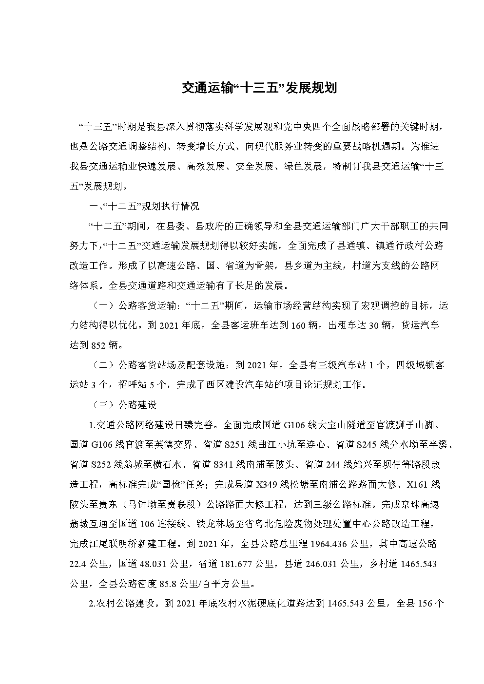 """交通运输""""十三五""""发展规划.doc"""