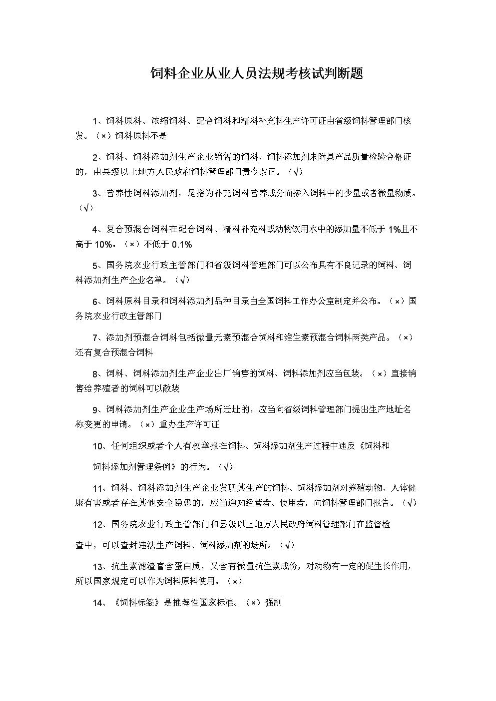 饲料企业从业人员法规考核试判断题.docx