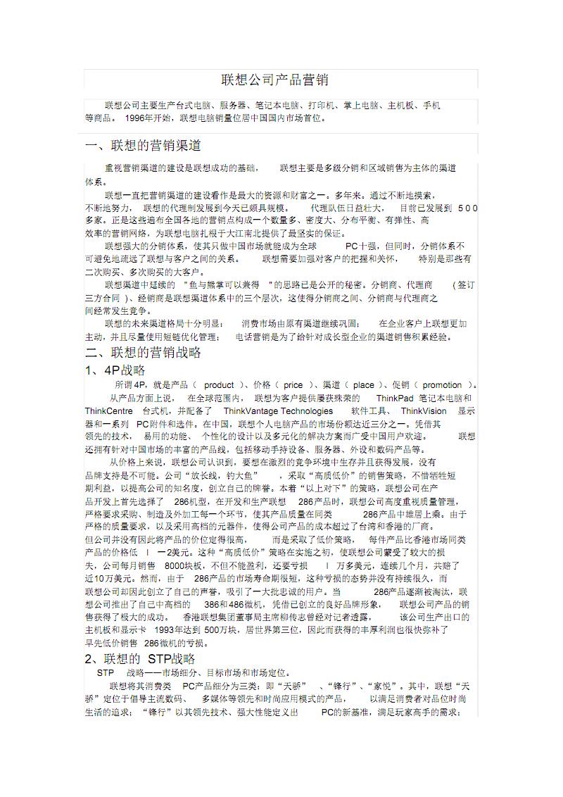 联想公司产品营销.pdf