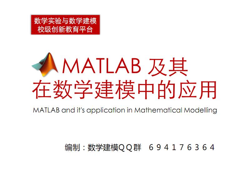 MATLAB及其在数学建模中的应用-导读.pdf