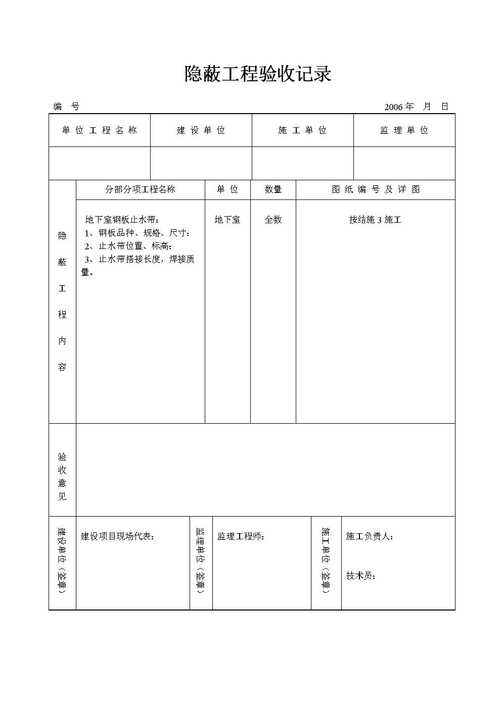 止水带隐蔽(供参考学习).doc