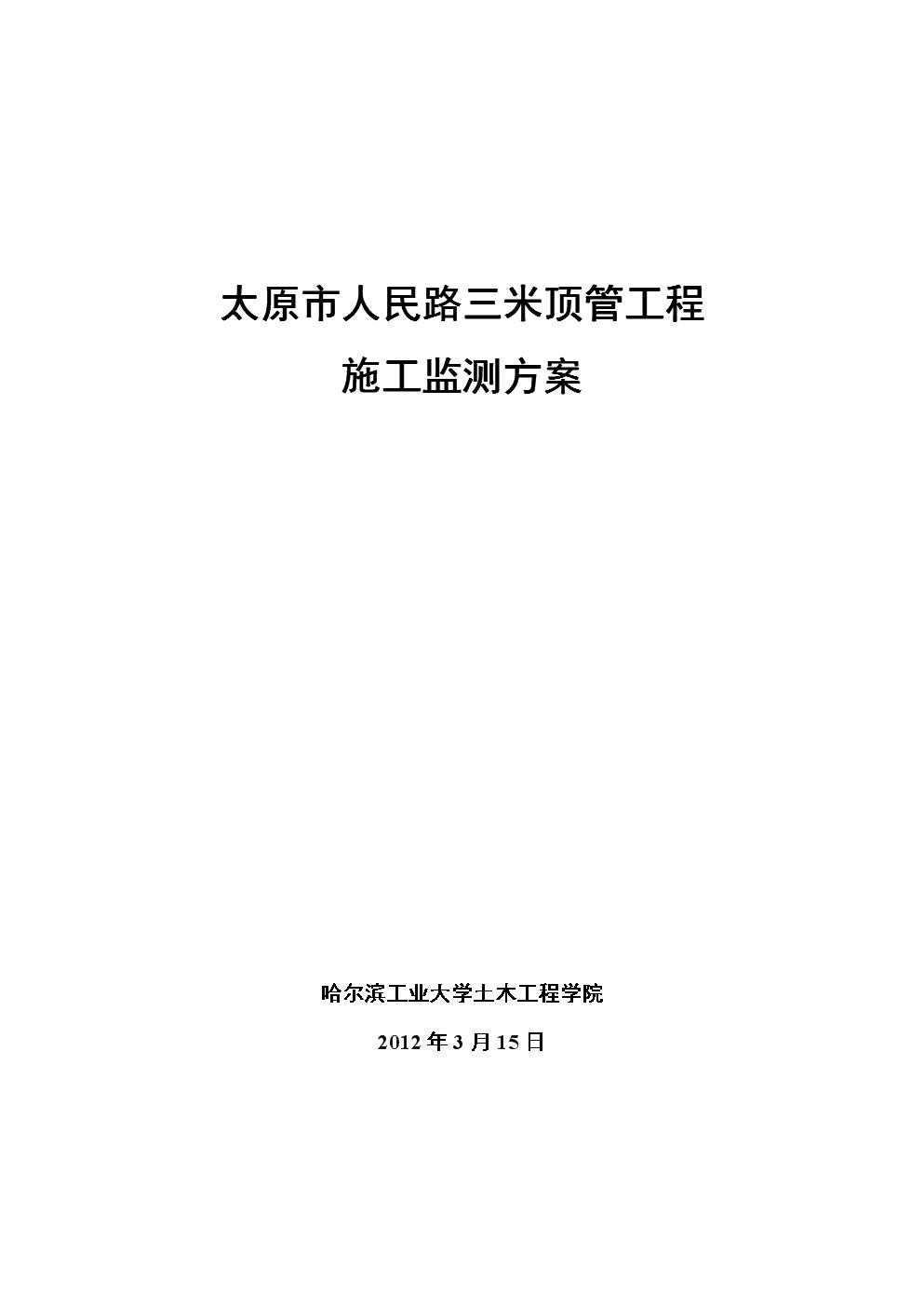 顶管工程监测方案.doc
