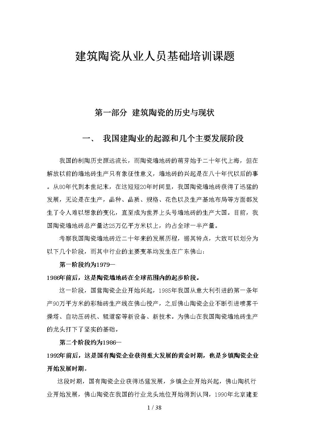建筑陶瓷从业人员基础培训课题.doc