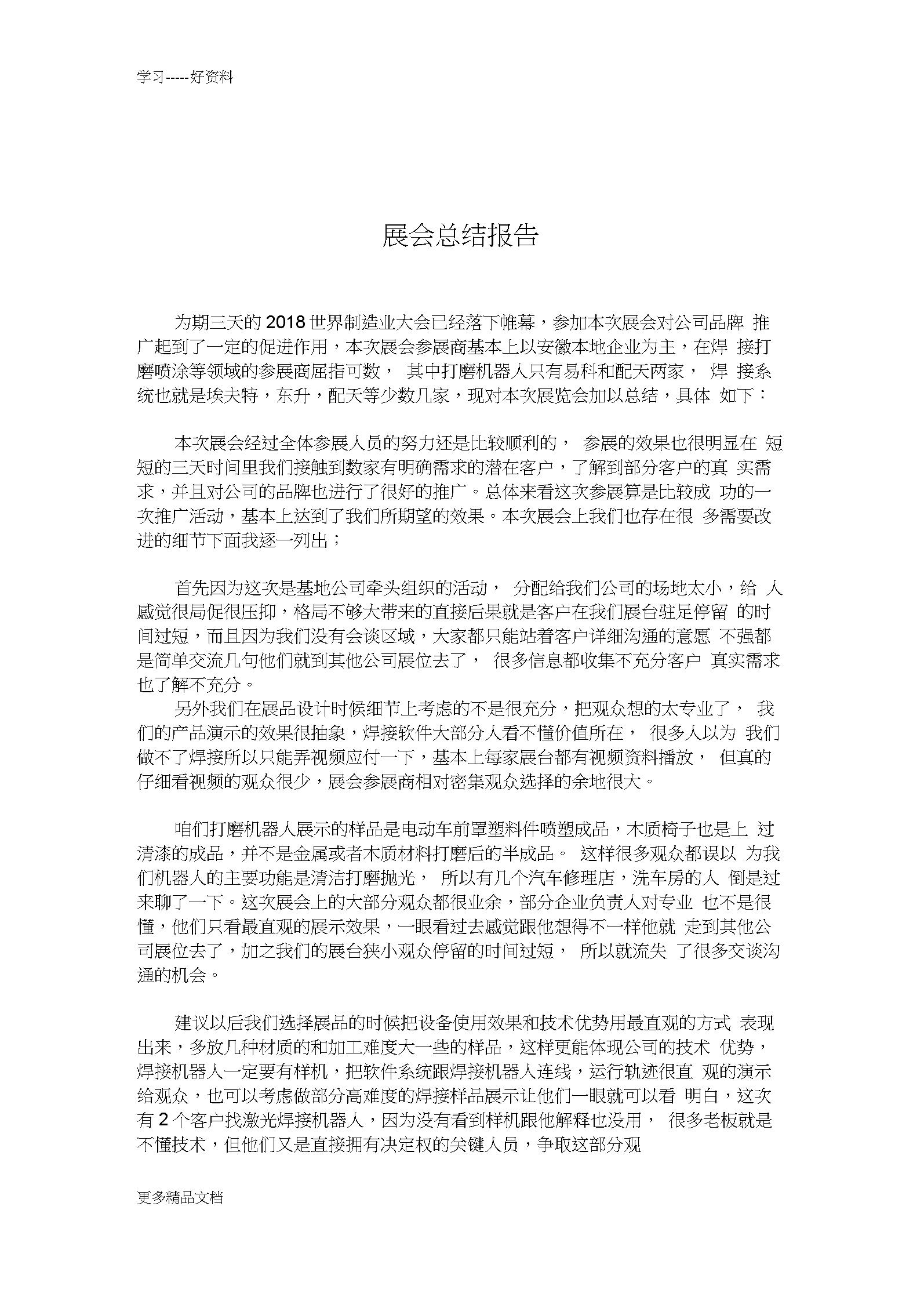 展会总结报告-(1)汇编.docx