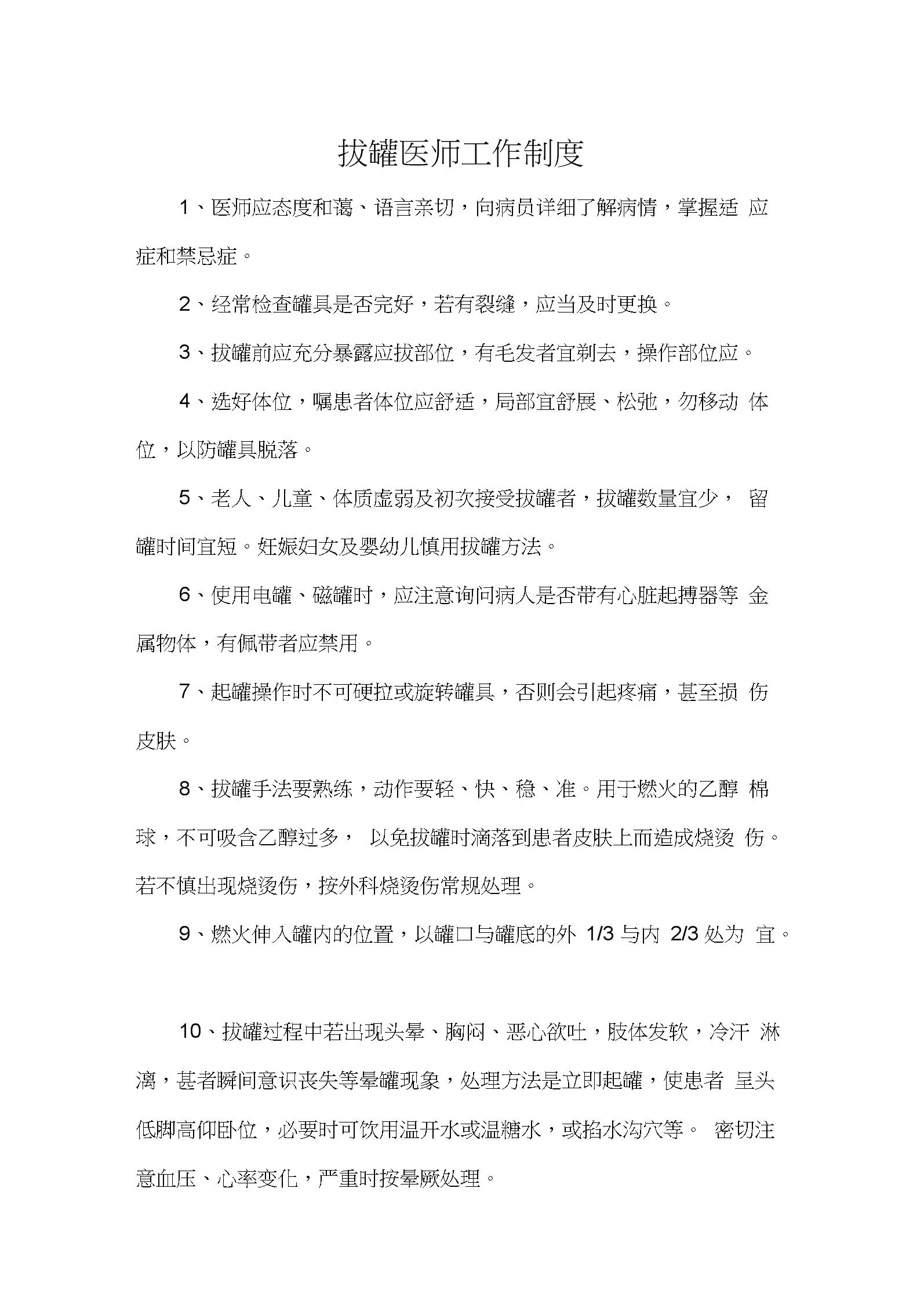 拔罐医师工作制度.docx