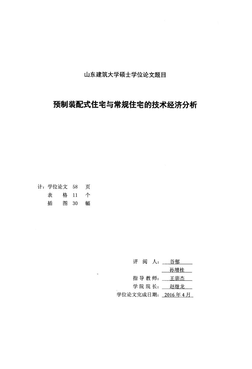 预制装配式住宅与常规住宅的技术经济分析.pdf-2020-11-27-23-04-28-530_0.docx