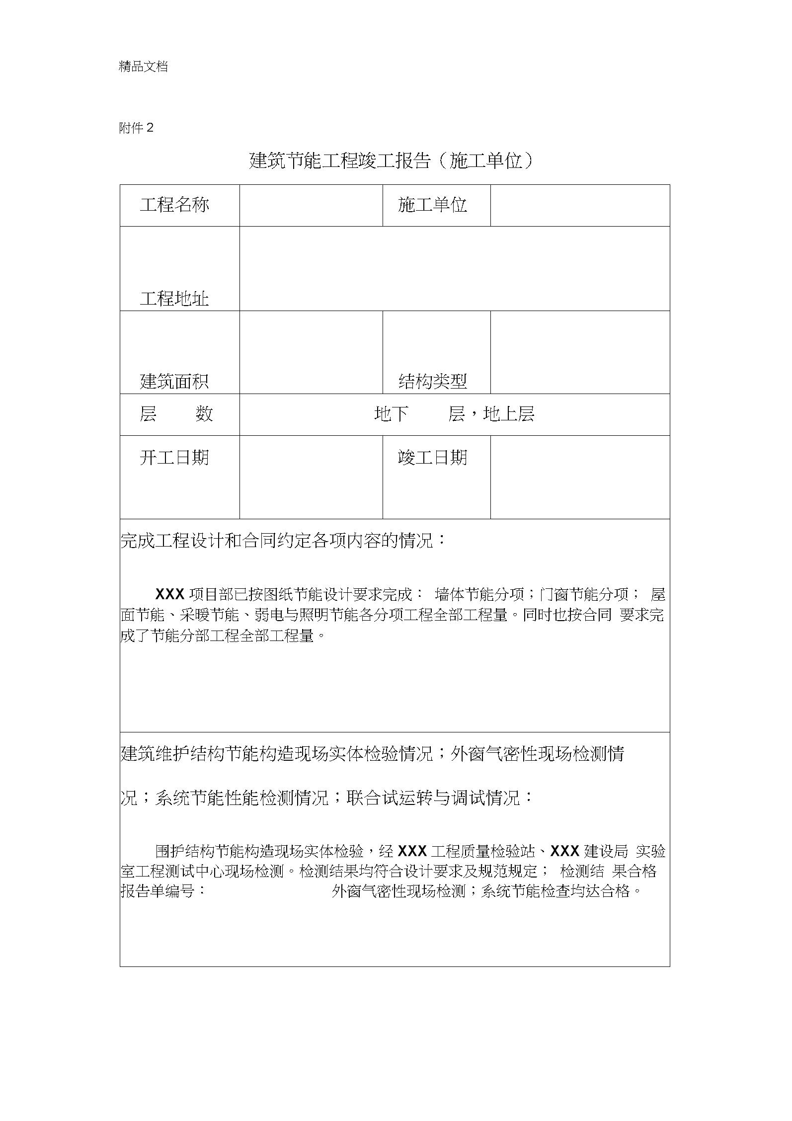 最新建筑节能工程竣工报告(施工单位)资料.docx