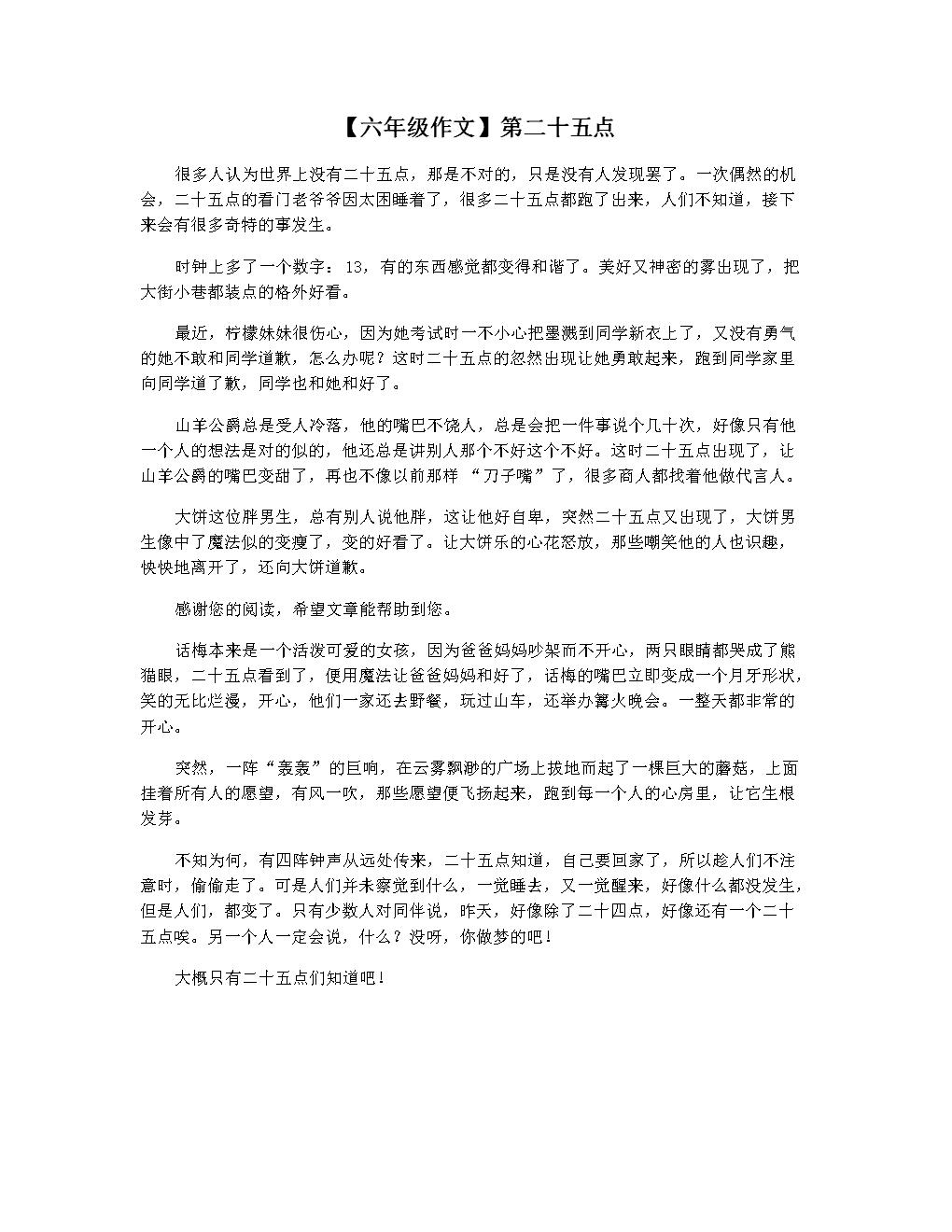【六年级作文】第二十五点.docx