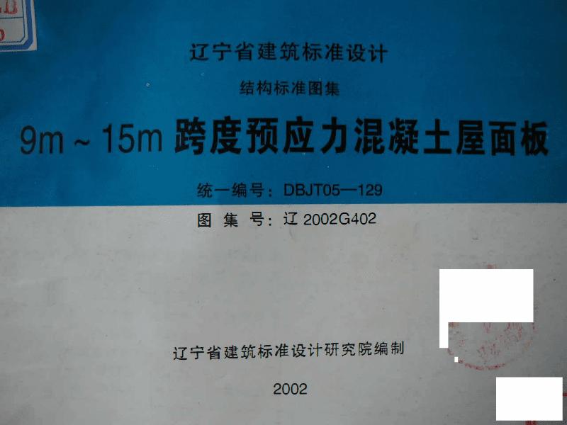 辽2002G402-(二)9m~15m跨度预应力混凝土屋面板.pdf