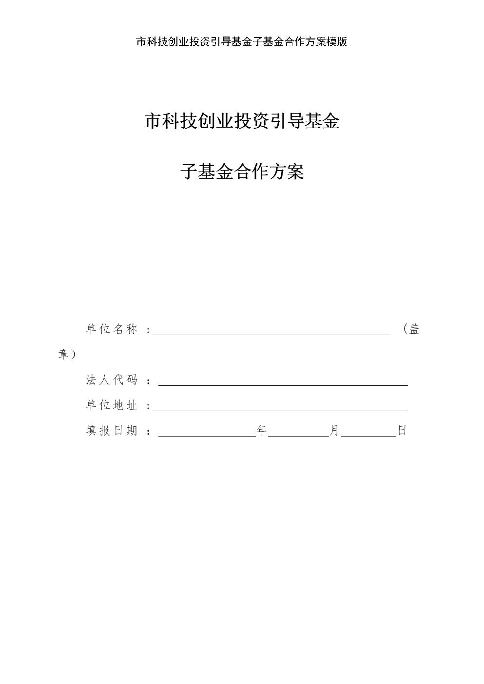 市科技创业投资引导基金子基金合作方案模版.doc