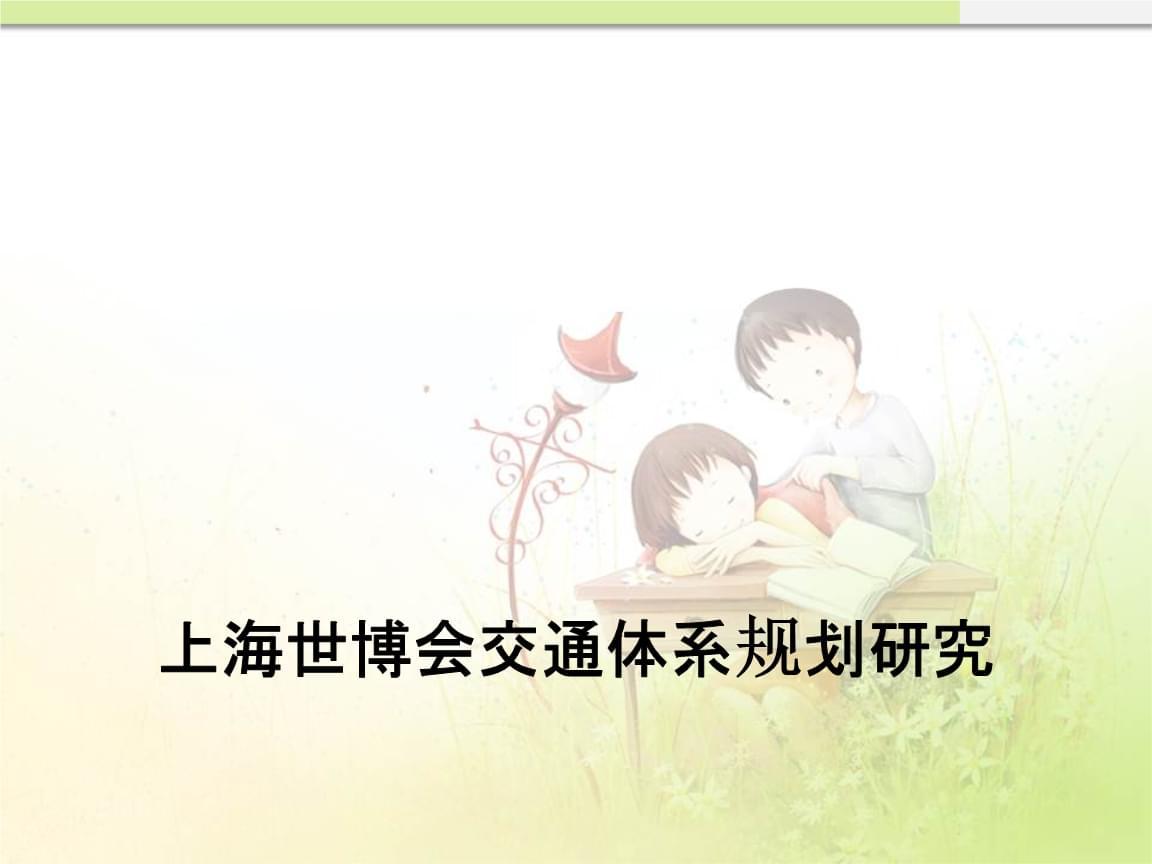 上海世博炮会交通体系规划研究.ppt