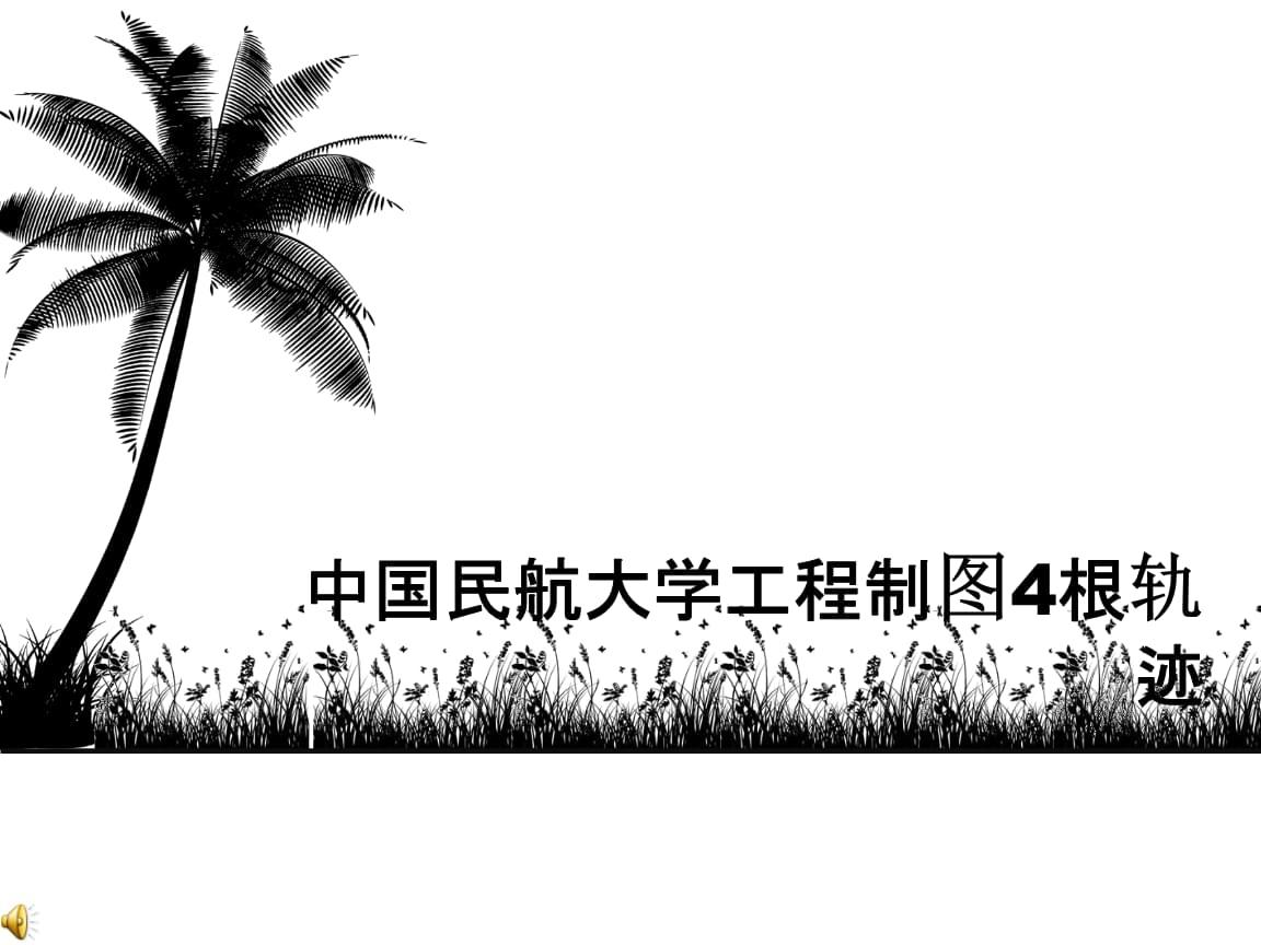 中国民航大学工程制图安4根轨迹.ppt