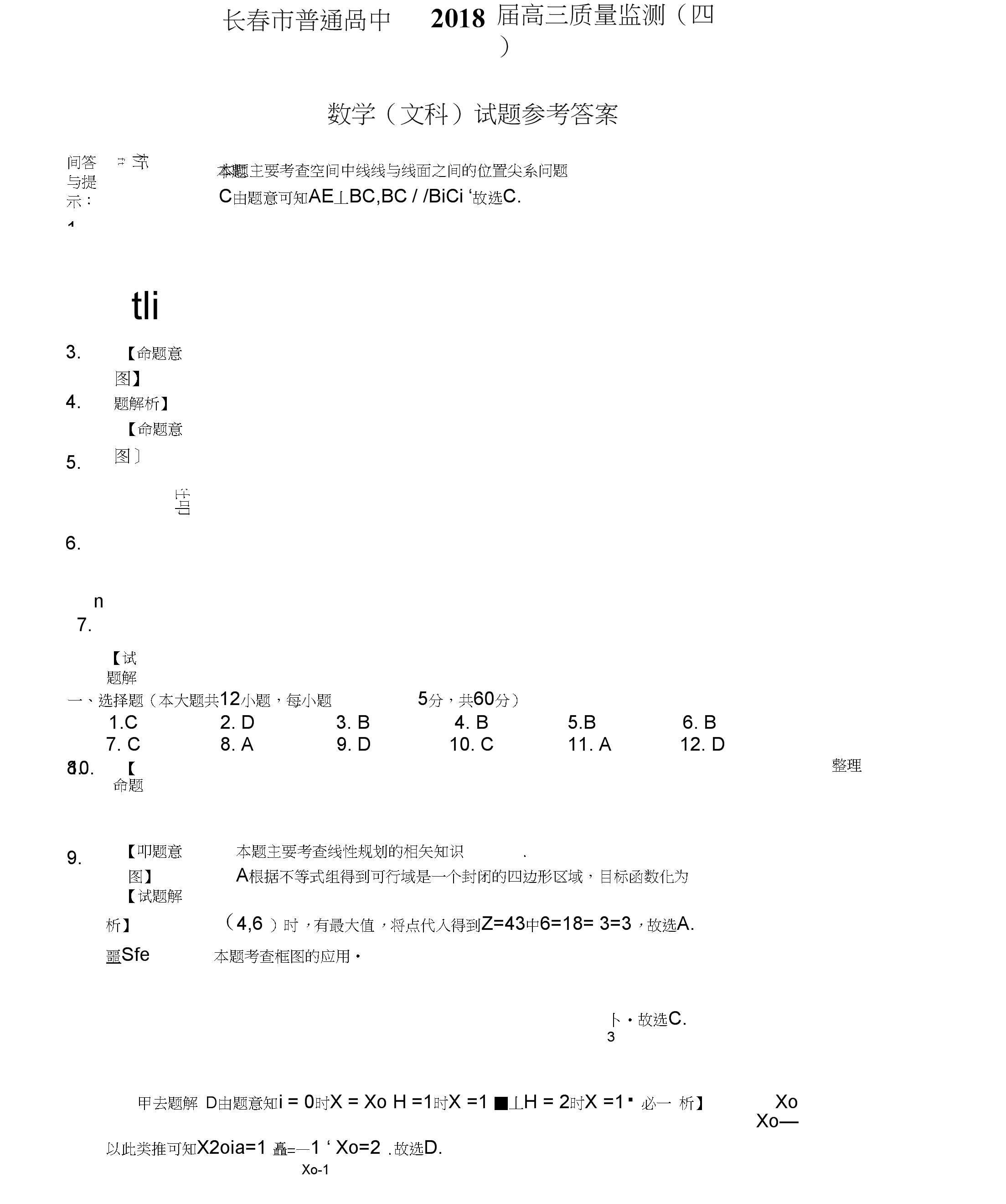 2018四模(文数)答案.docx