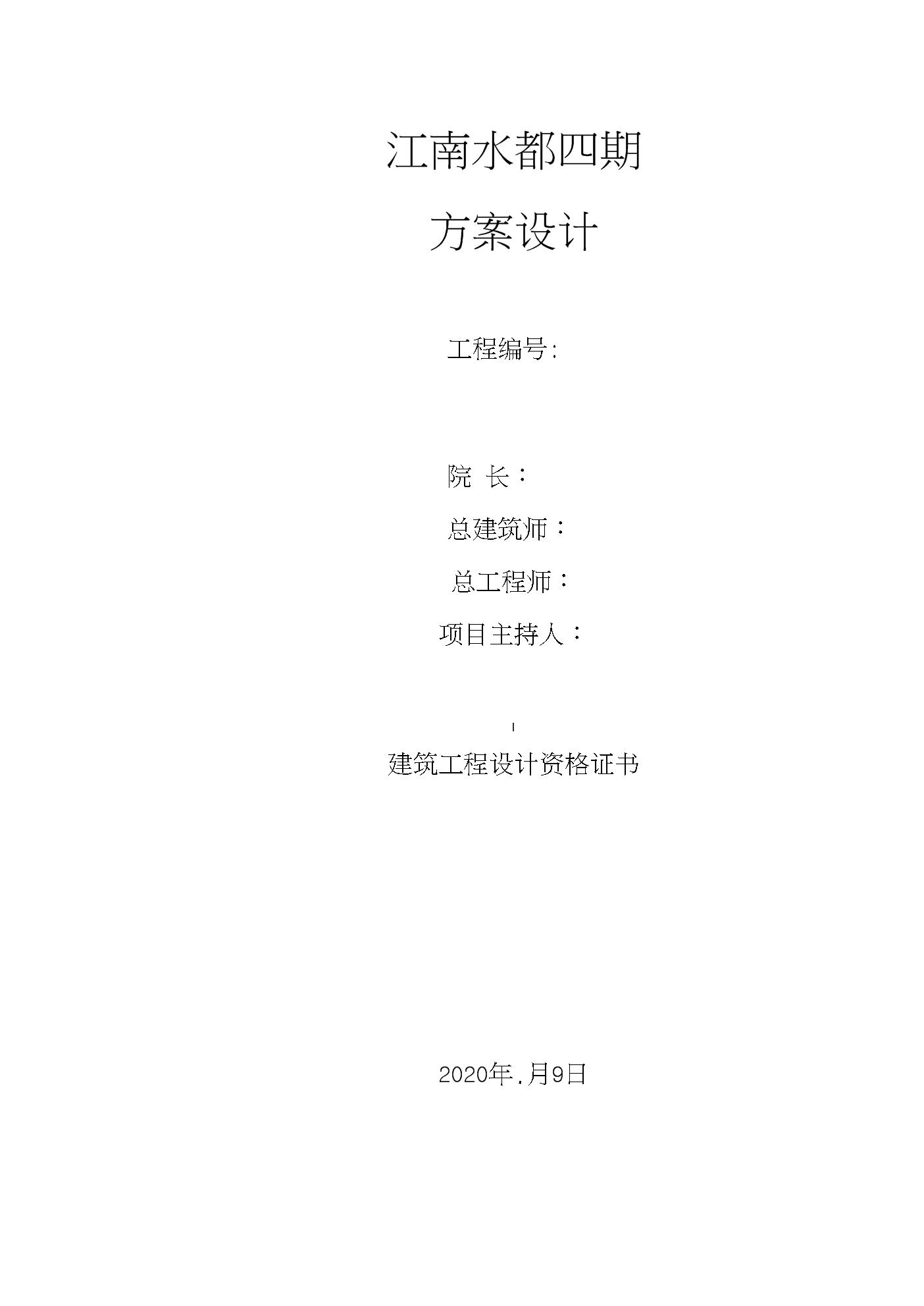 2019年住宅建筑设计方案说明.doc.docx