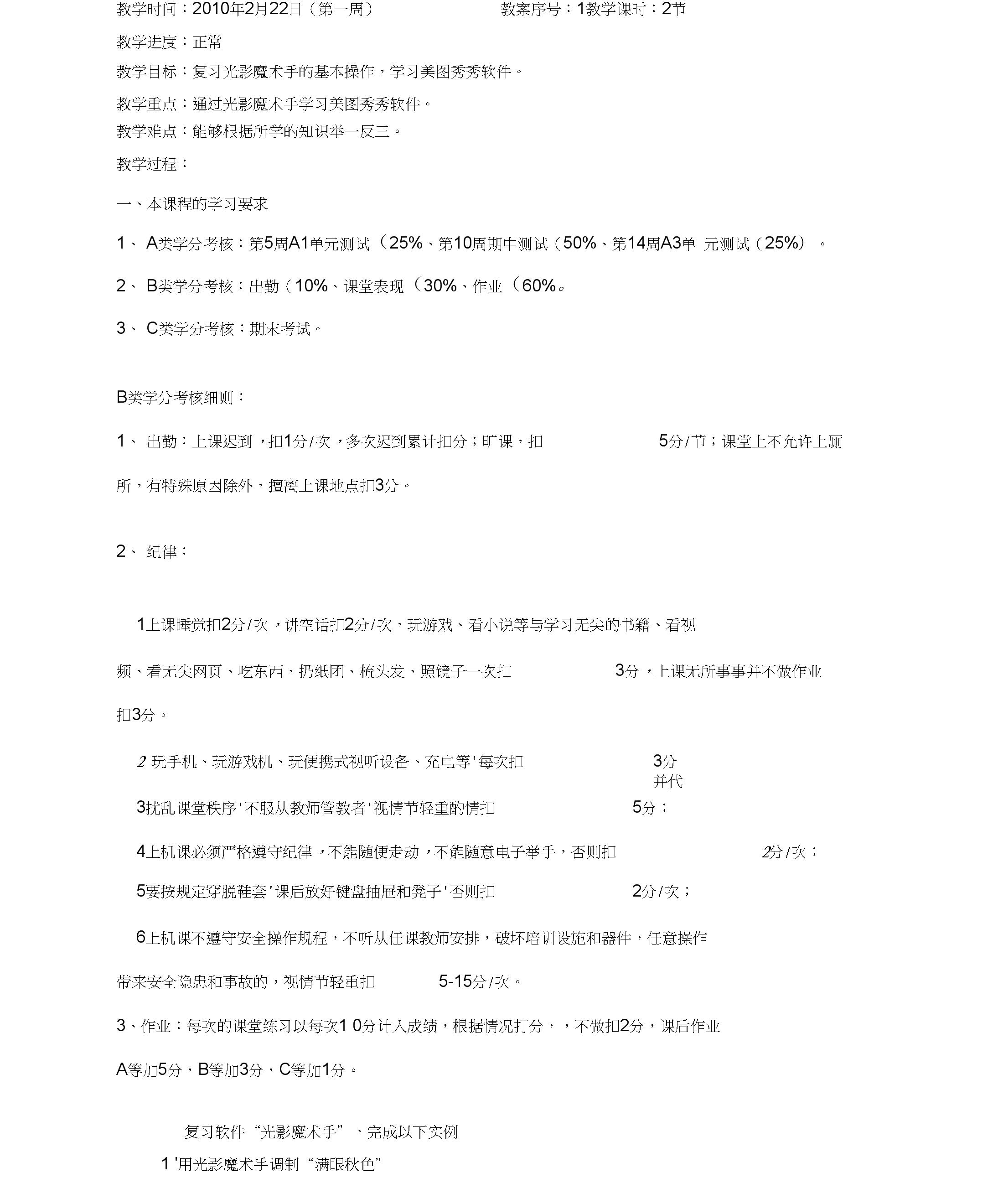 多媒体学习光影魔术手.docx
