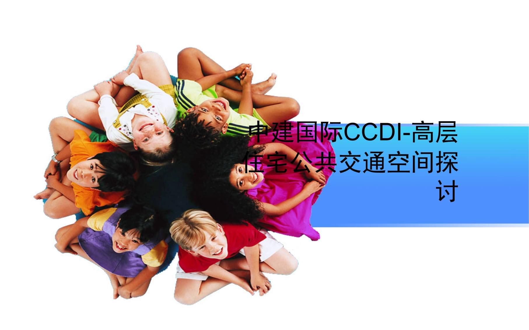 中建国际ccdi鸿-高层住宅公共交通空间探讨.ppt