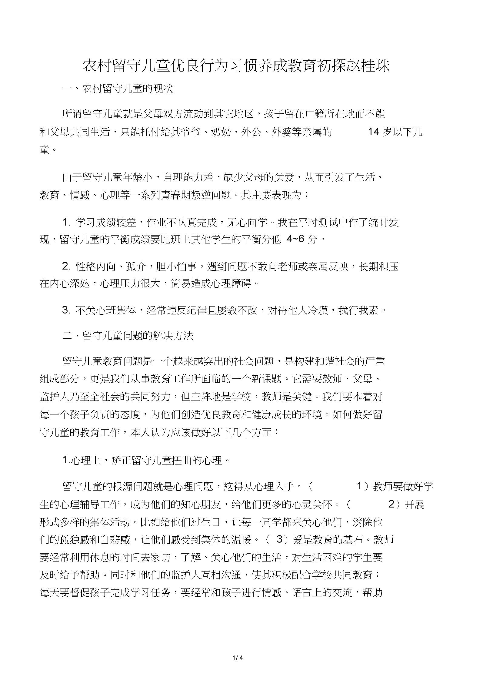 农村留守儿童良好行为习惯养成教育初探赵桂珠.docx