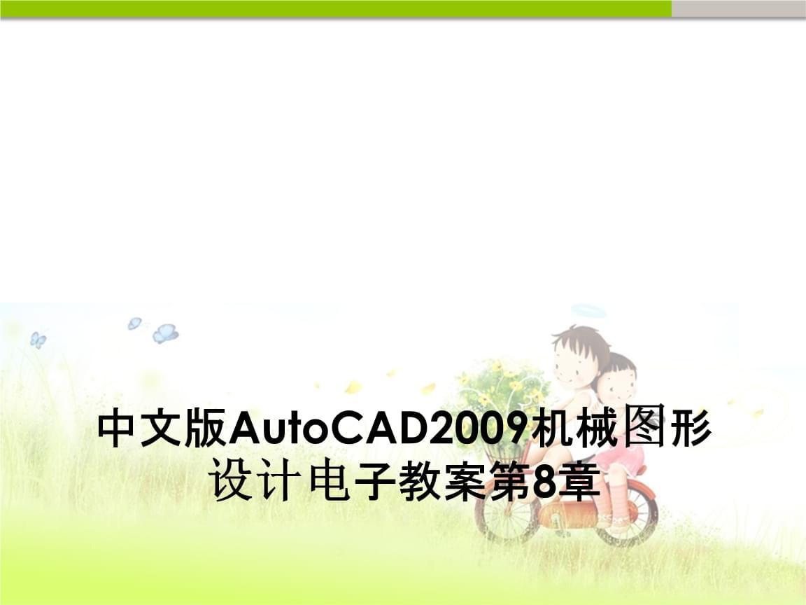 中文版autocad2009机械图斯形设计电子教案第8章.ppt