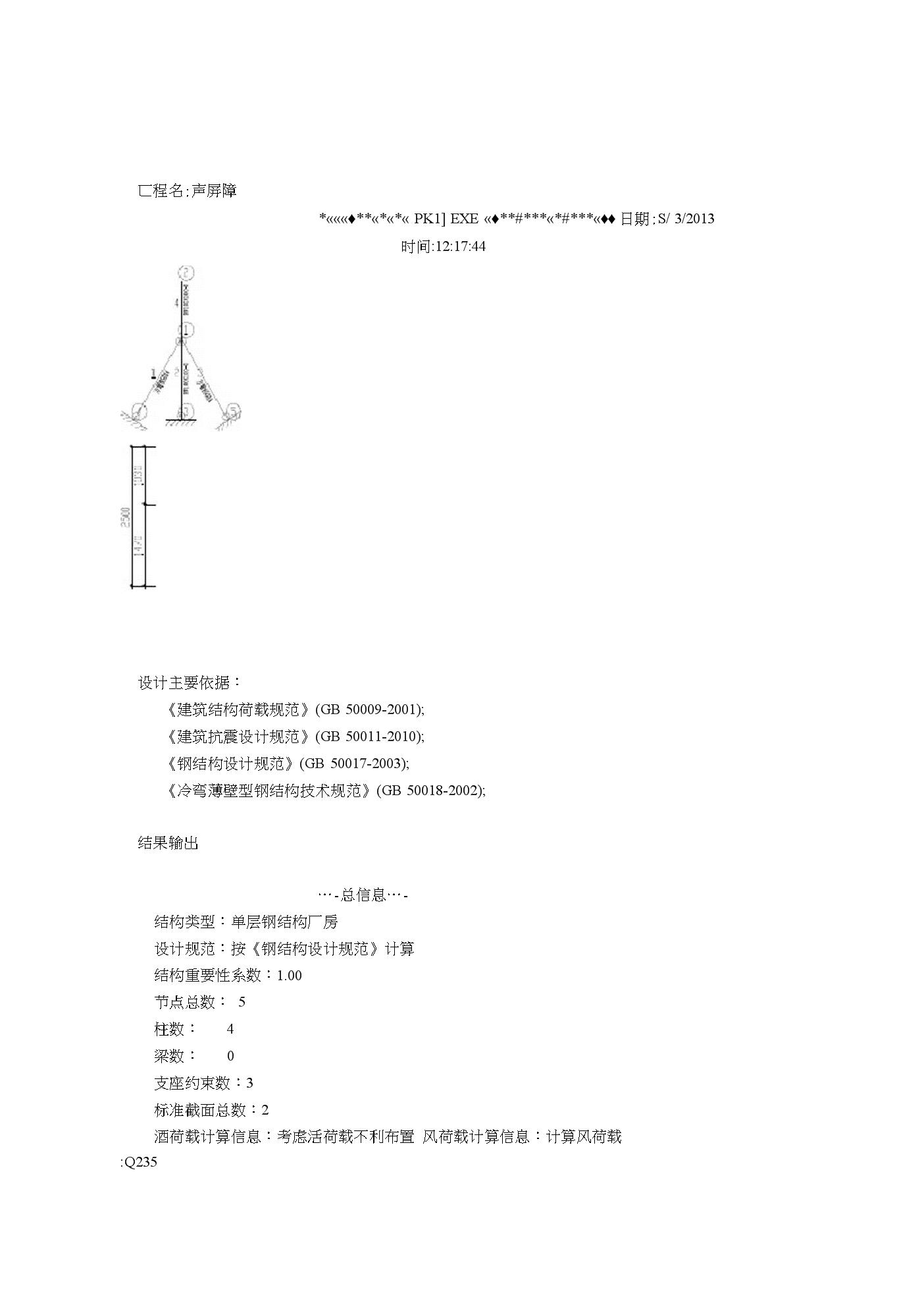北京声屏障计算书.docx