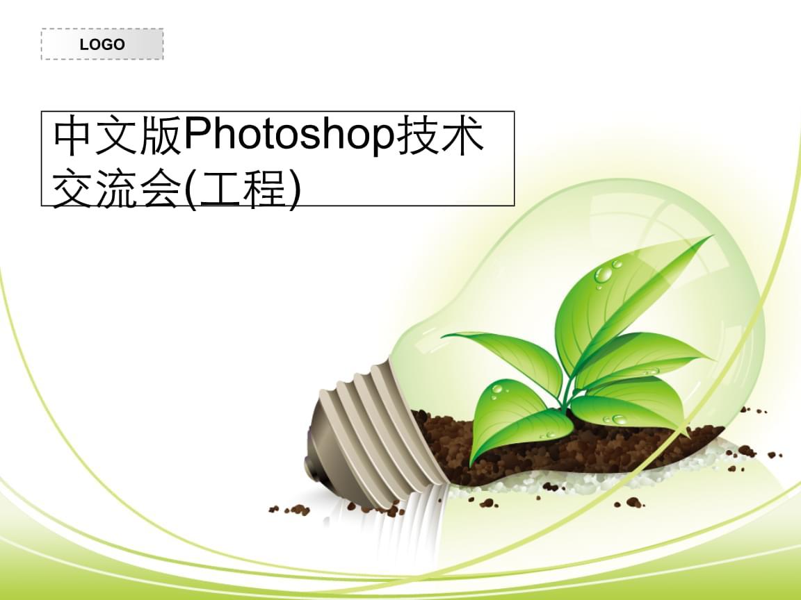 中文版photosh哦op技术交流会(工程).ppt
