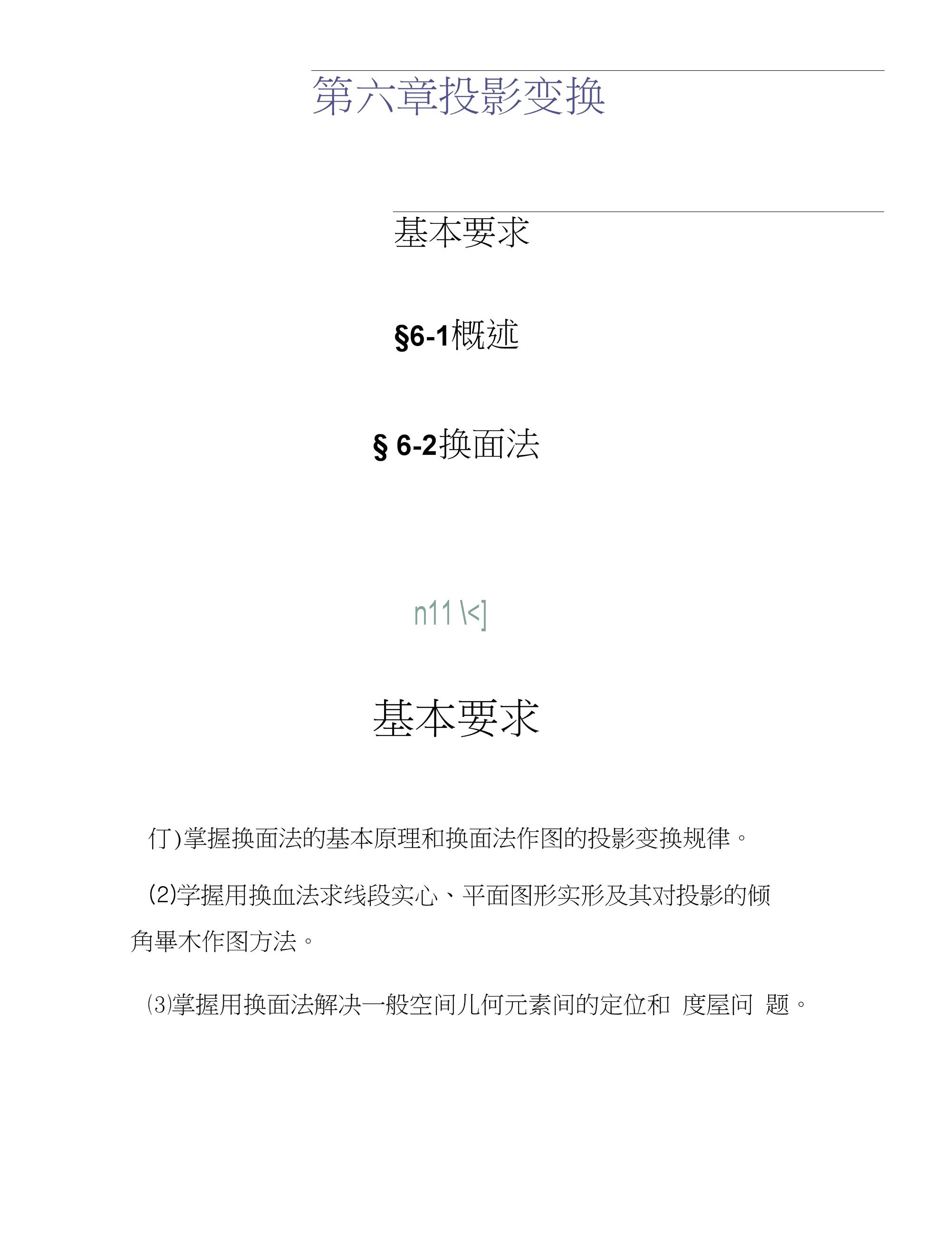 大学工程制图-第六章投影变换..docx