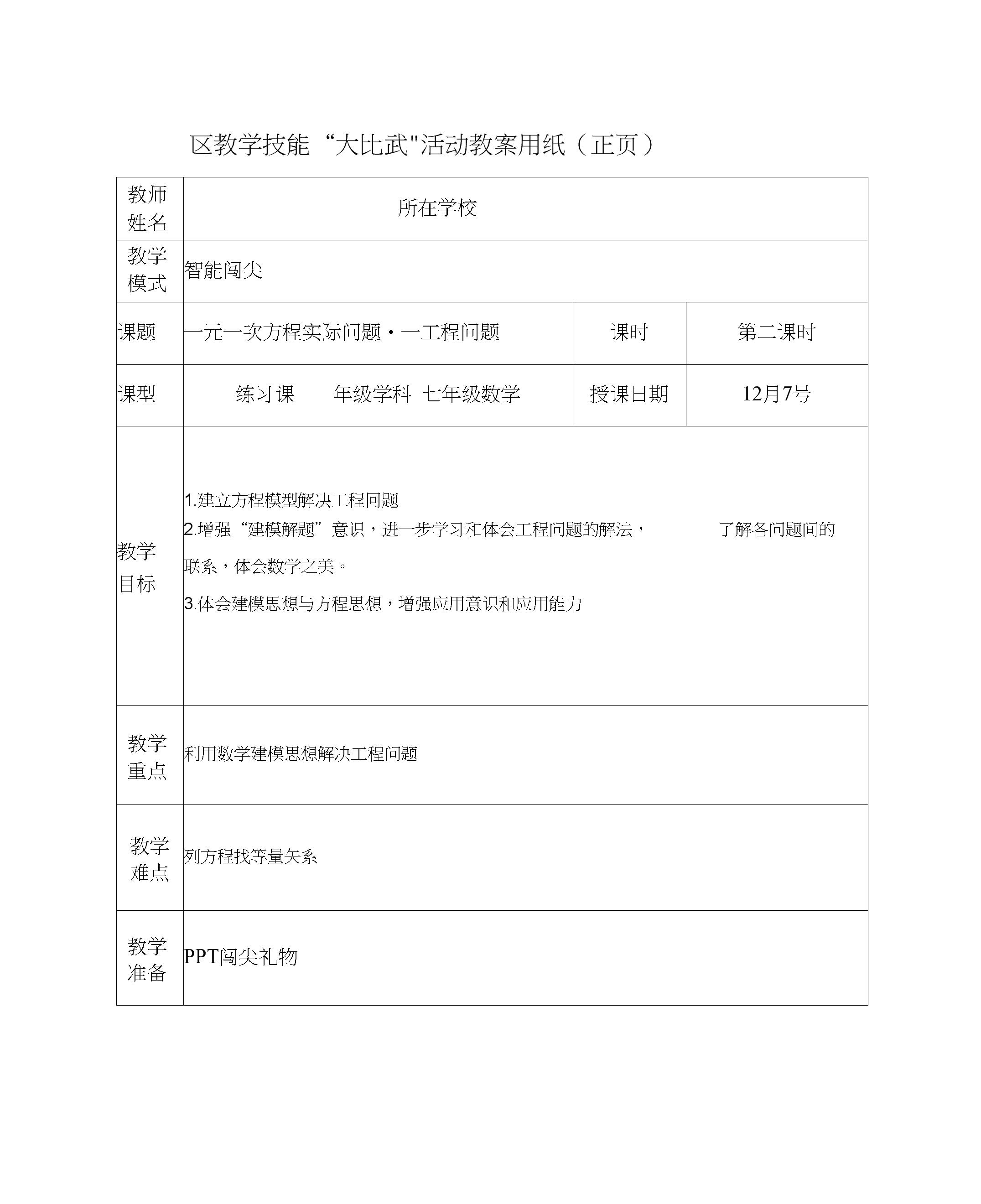 工程问题舒兰市第五中学孙娜.docx