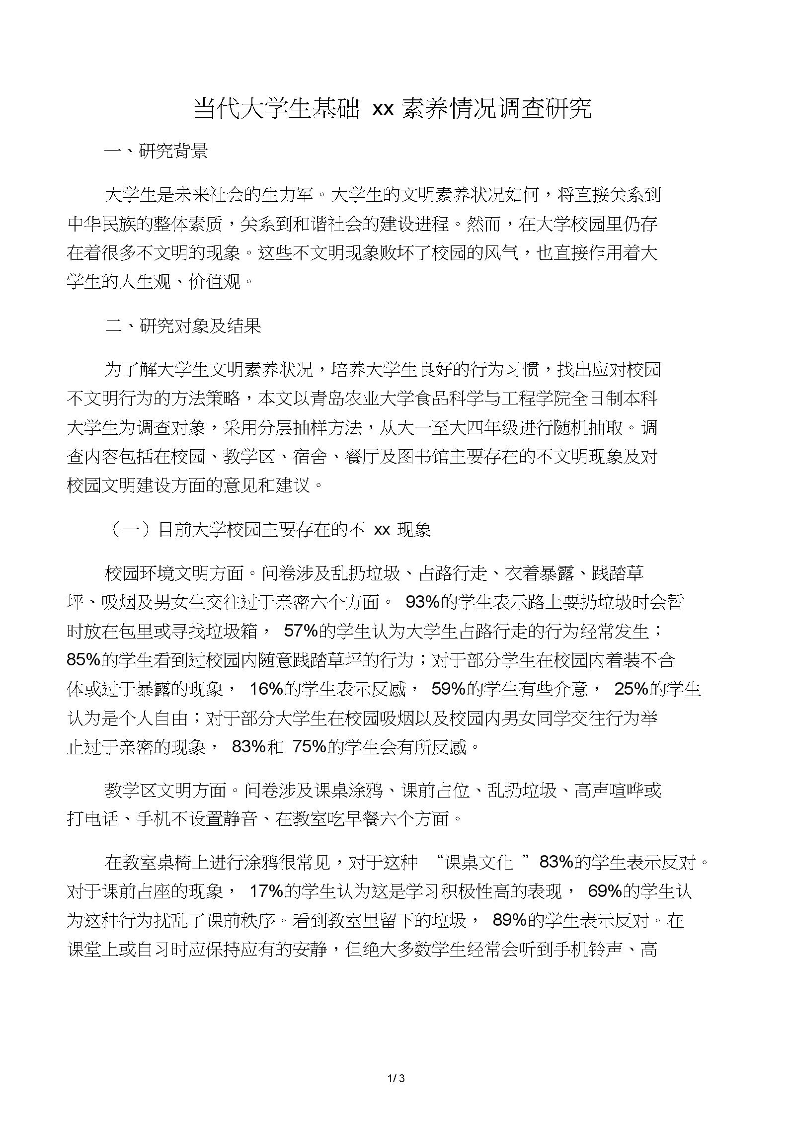 当代大学生基础文明素养情况调查研究-2019年教育文档.docx