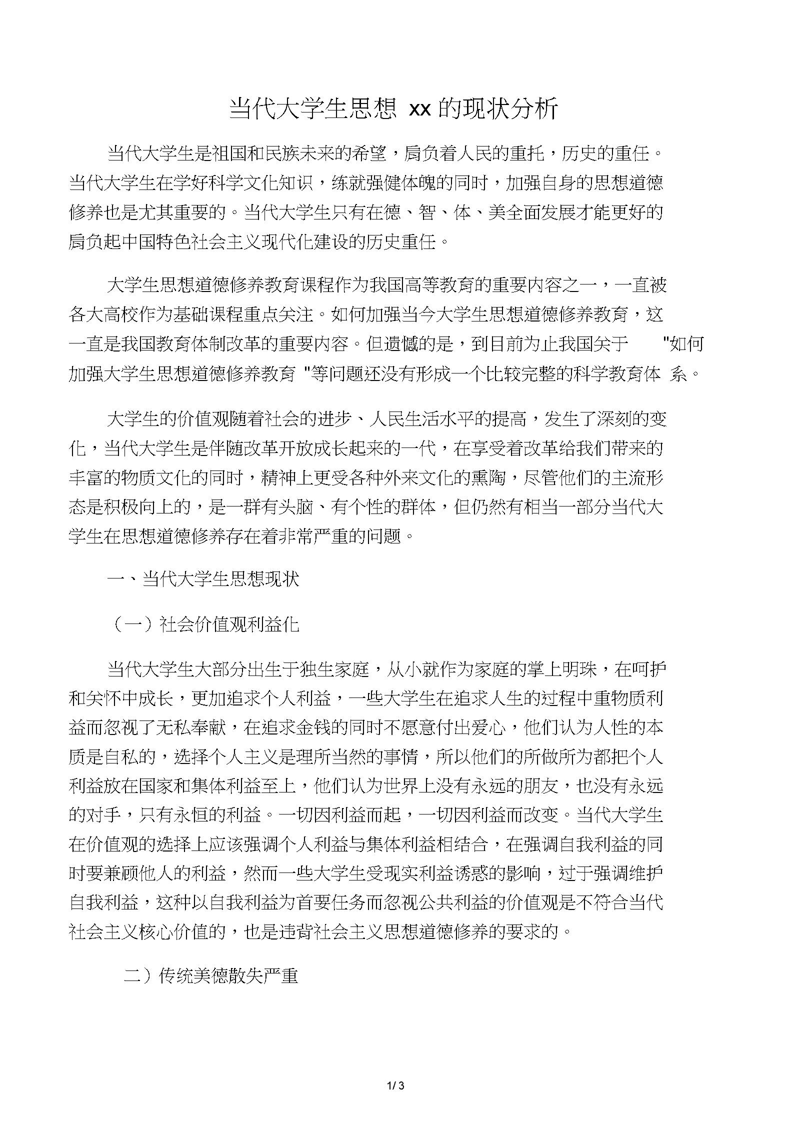 当代大学生思想道德修养的现状分析-2019年教育文档.docx