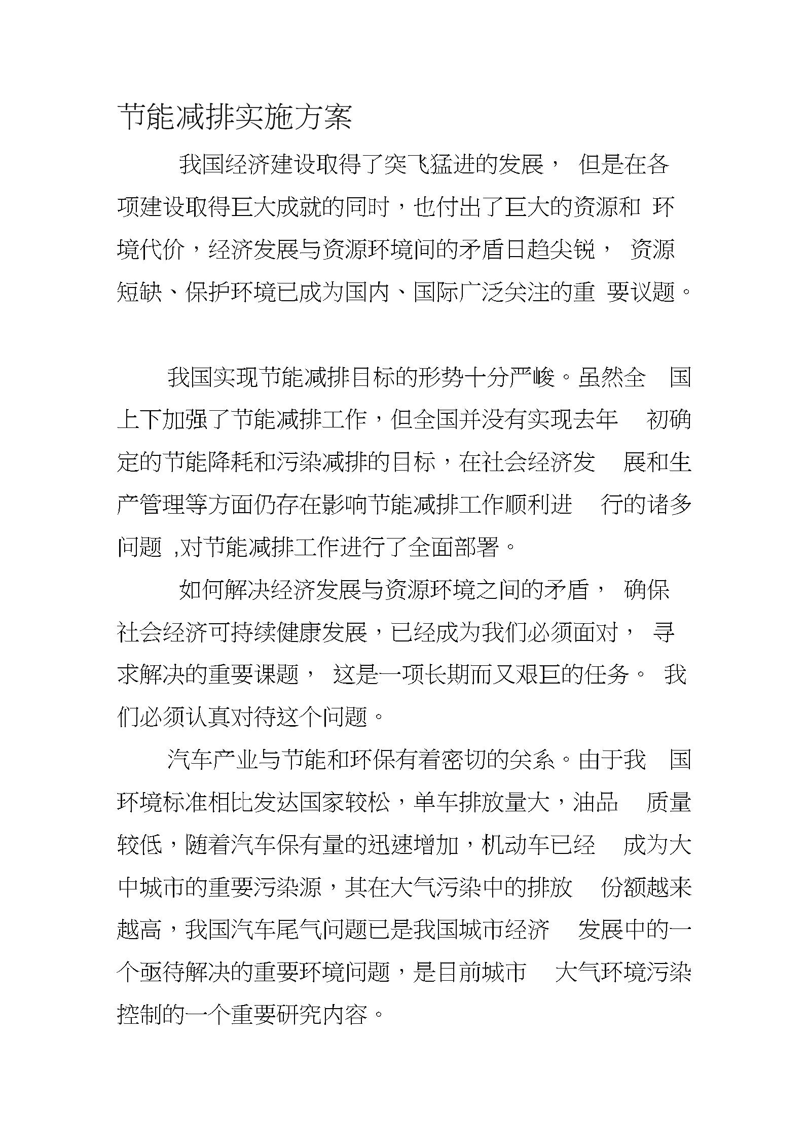 节能减排实施方案三生.docx