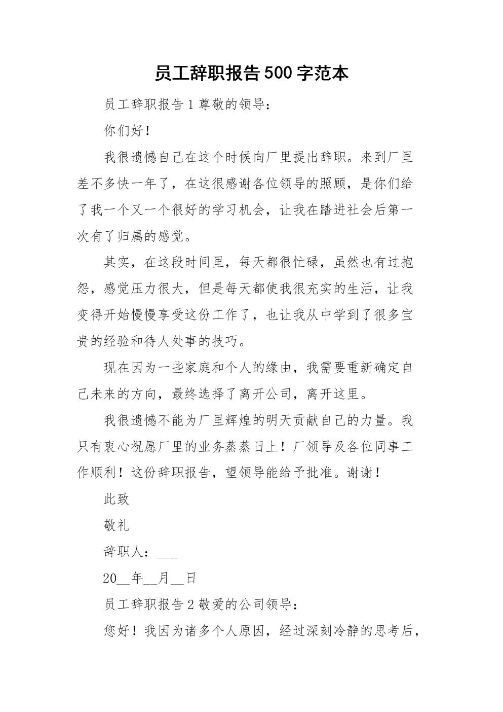 员工辞职报告500字范本.doc