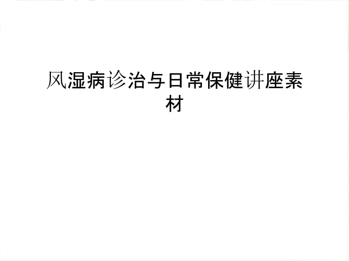 风湿病诊治与日常保健讲座素材doc资料.ppt