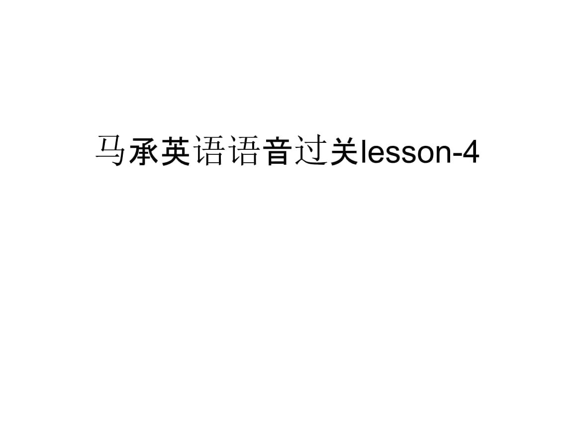 马承英语语音过关lesson-4讲课稿.ppt