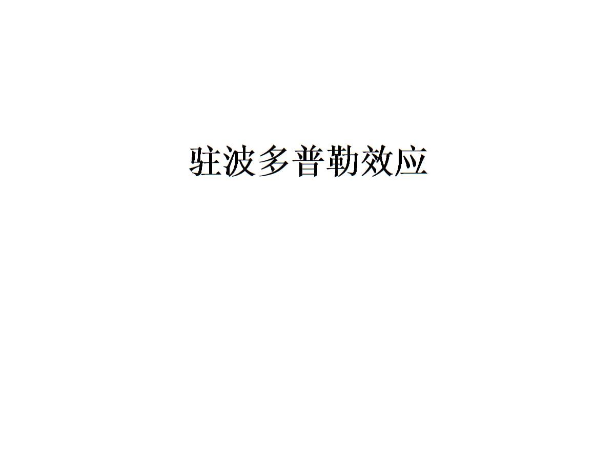 驻波多普勒效应讲解学习.ppt