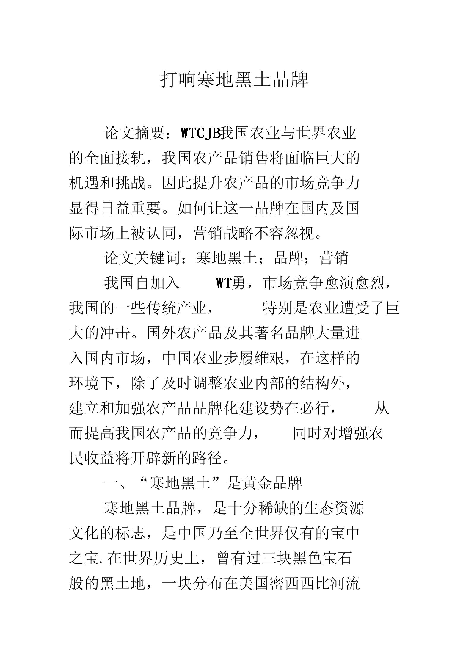 打响寒地黑土品牌.docx