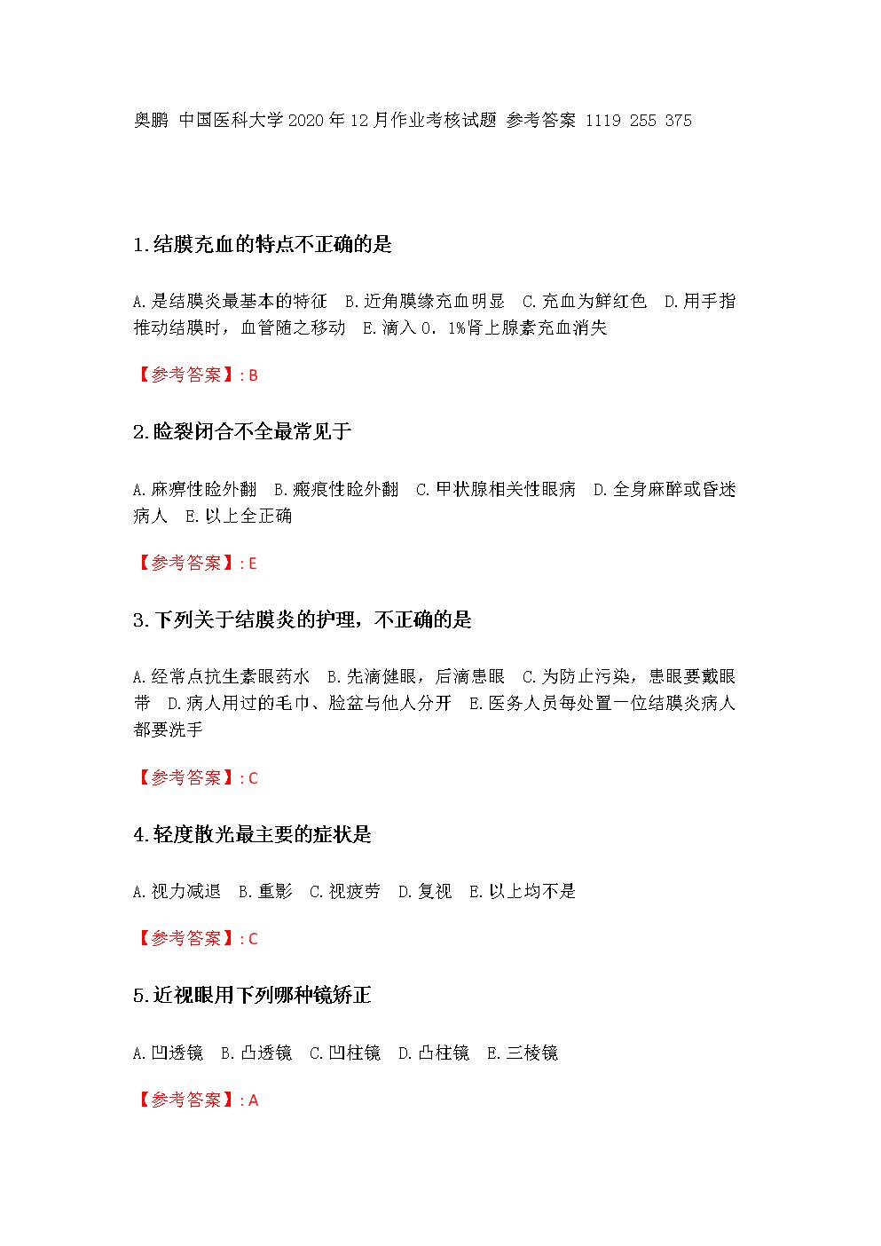 奥鹏 中国医科大学2020年12月《五官科护理学》作业考核试题 参考答案.doc
