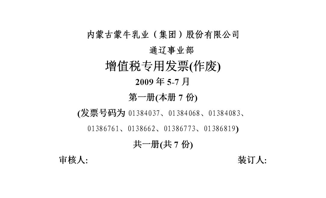 09作废发票封皮.doc