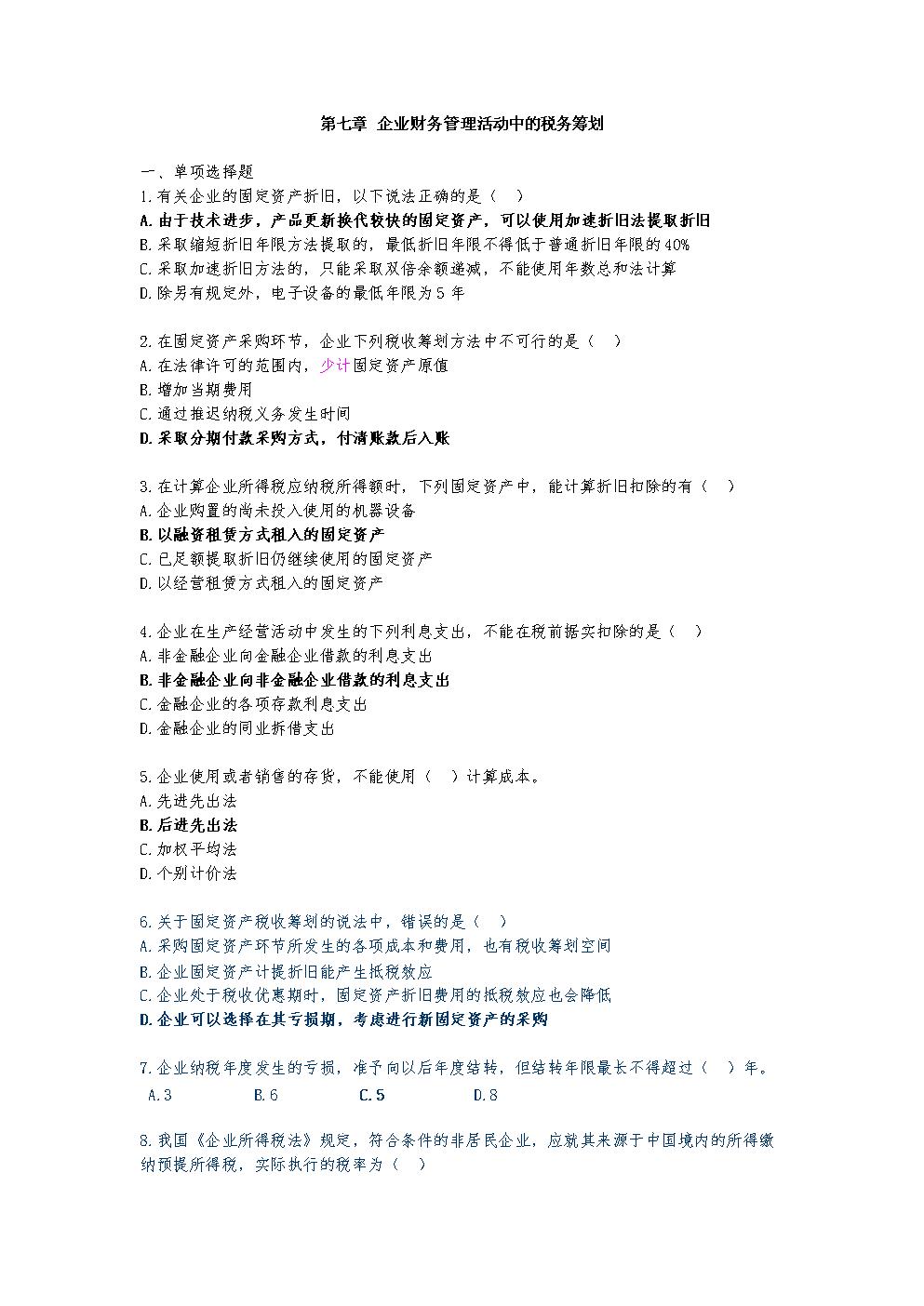 7税收筹划课后答案.docx