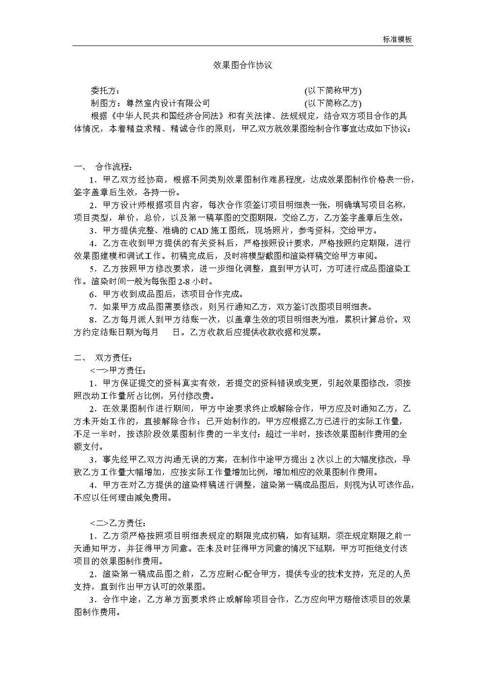 (精选模板)效果图制作协议.doc