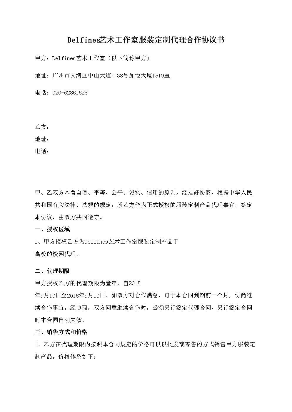 精选模板:服装定制代理合作协议书01.doc