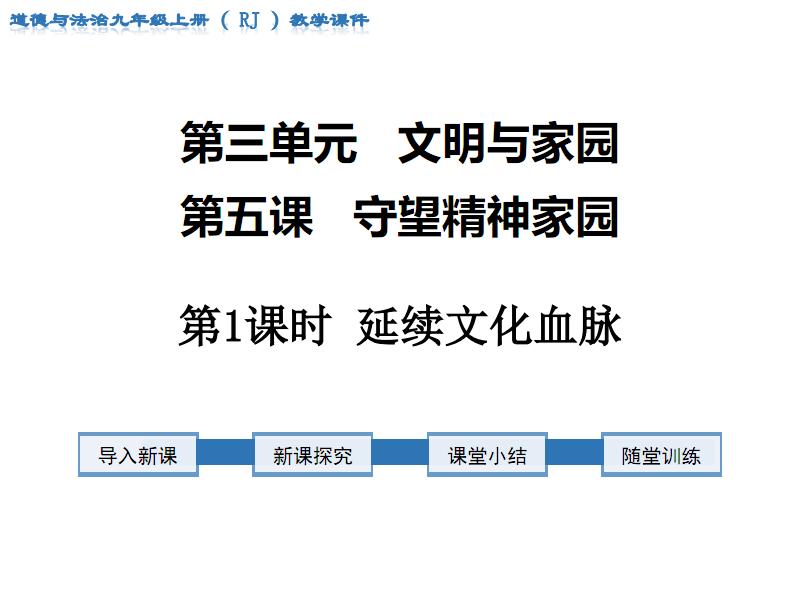 第1课时 延续文化血脉.pdf