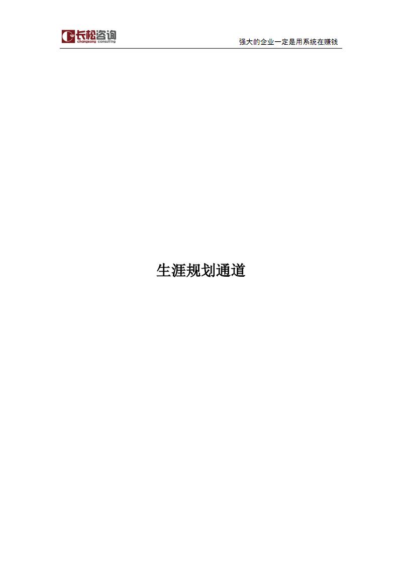 生涯规划通道.pdf
