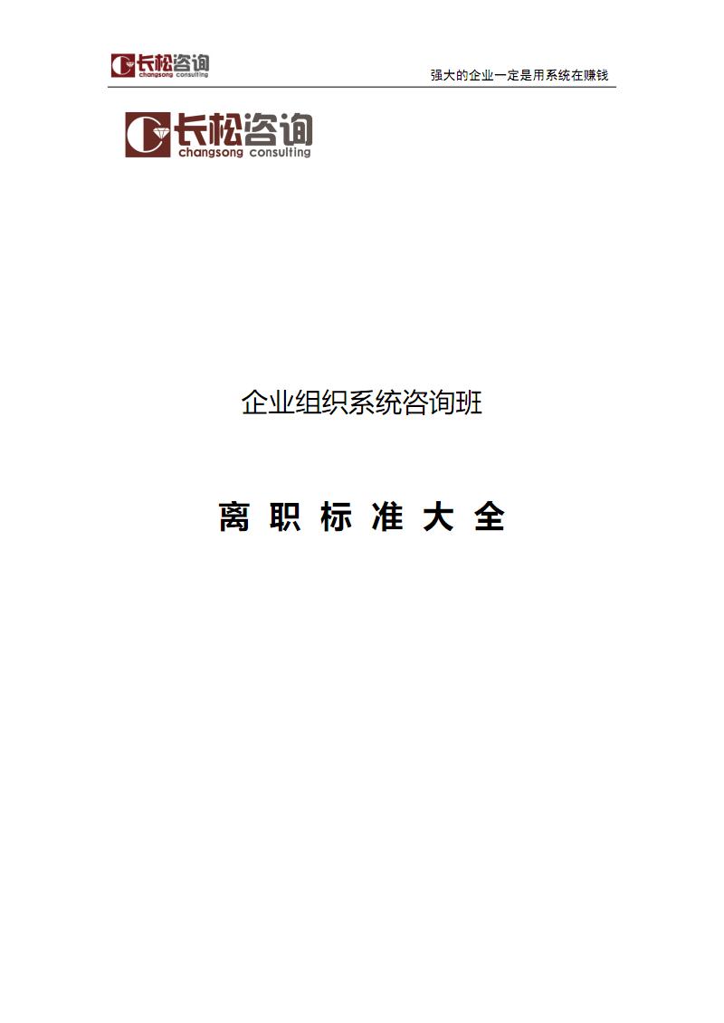 离职标准大全.pdf