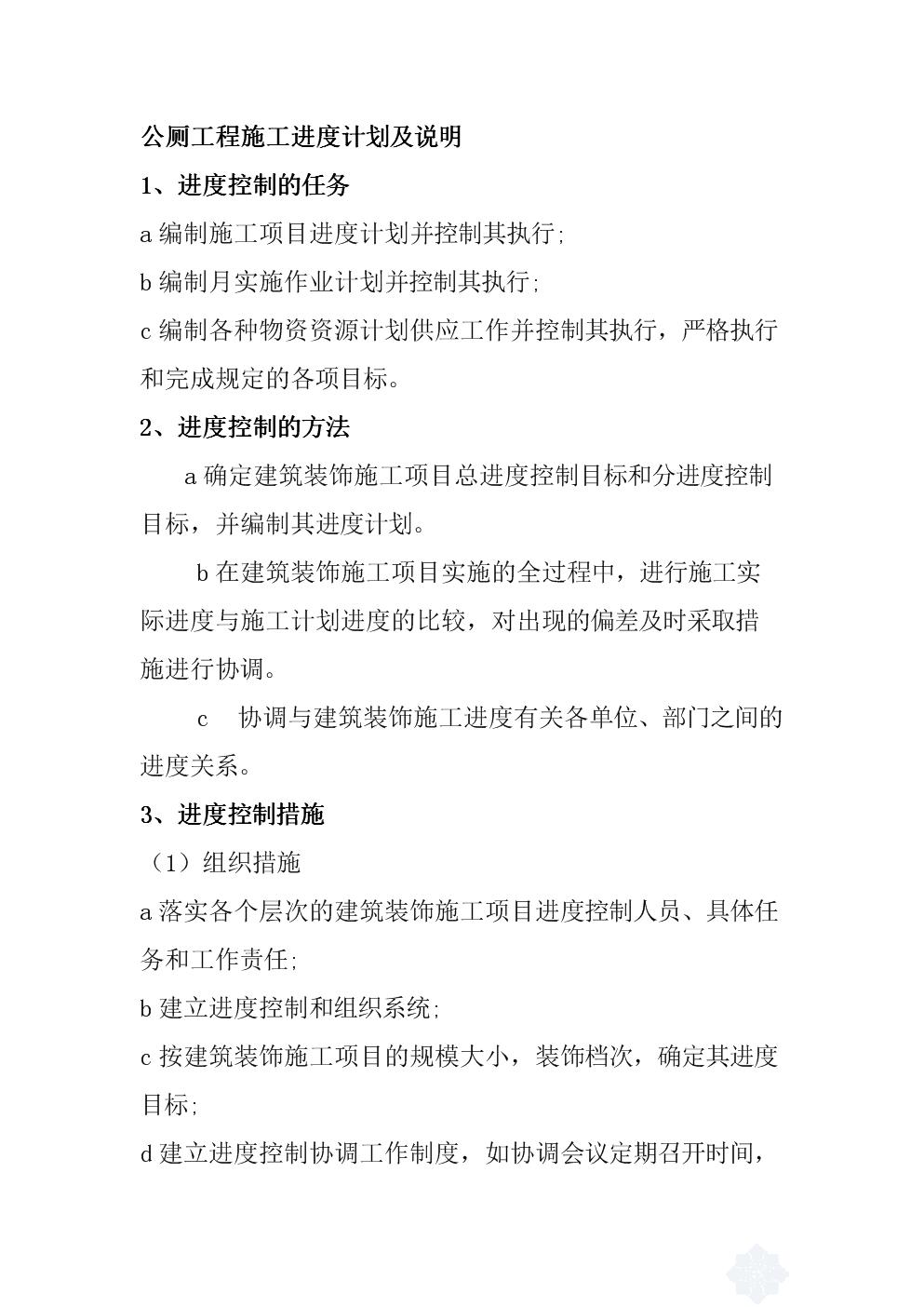 公厕工程施工进度计划及说明.doc