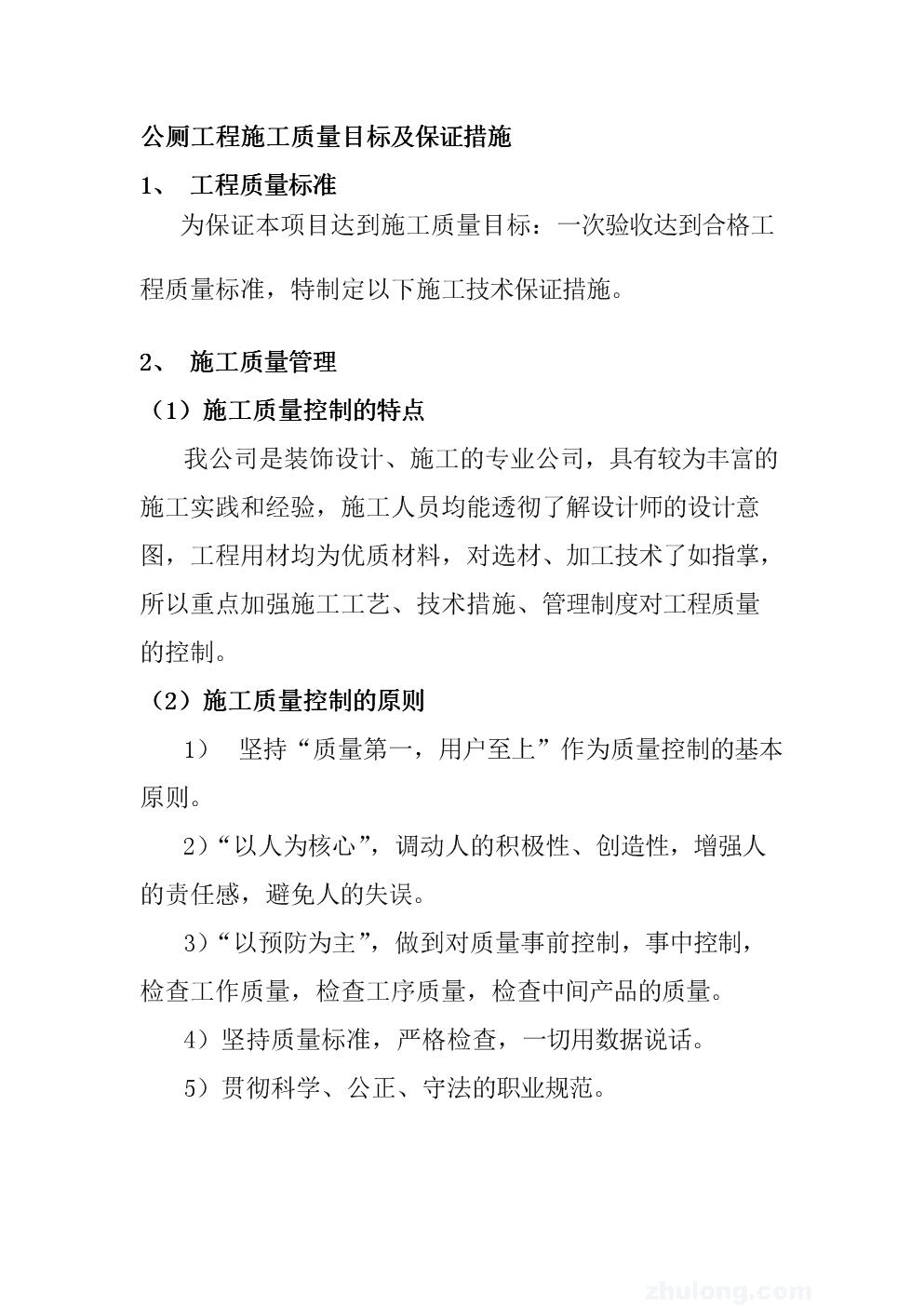 公厕工程施工质量目标及保证措施.doc