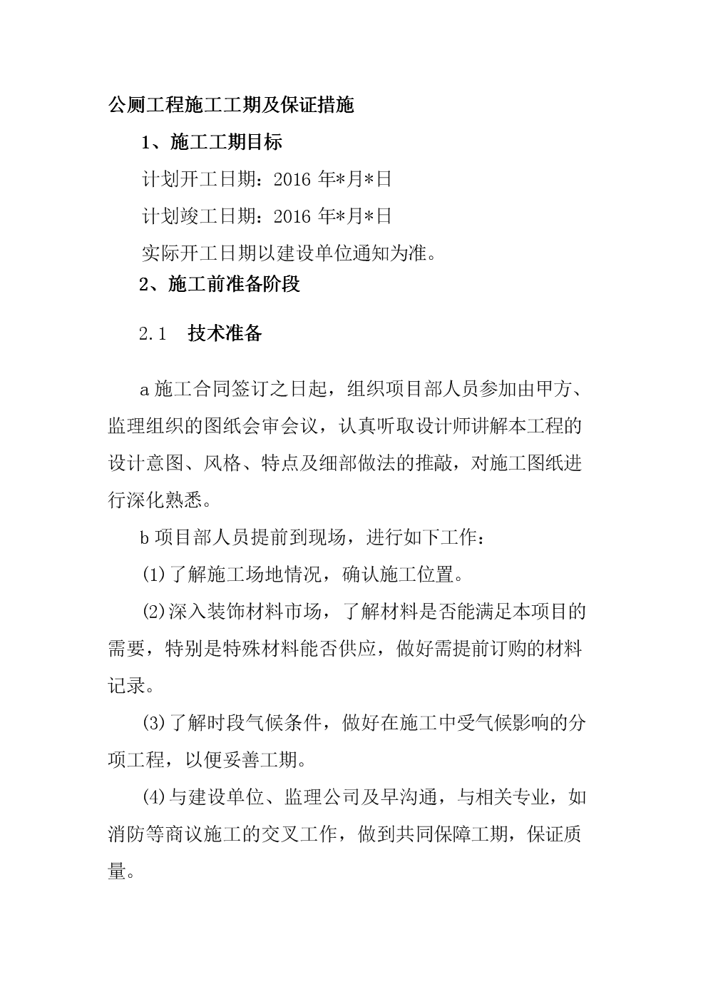 公厕工程施工工期及保证措施.doc