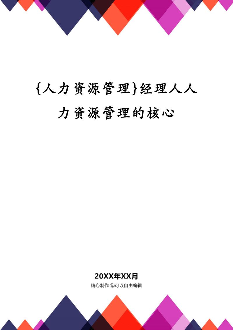 {人力资源管理}经理人人力资源管理的核心.pdf